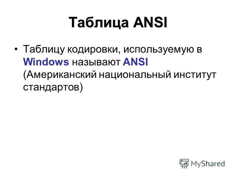 Таблица ANSI Таблицу кодировки, используемую в Windows называют ANSI (Американский национальный институт стандартов)