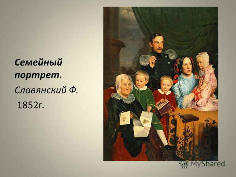 Семейный портрет. Славянский Ф. 1852 г.