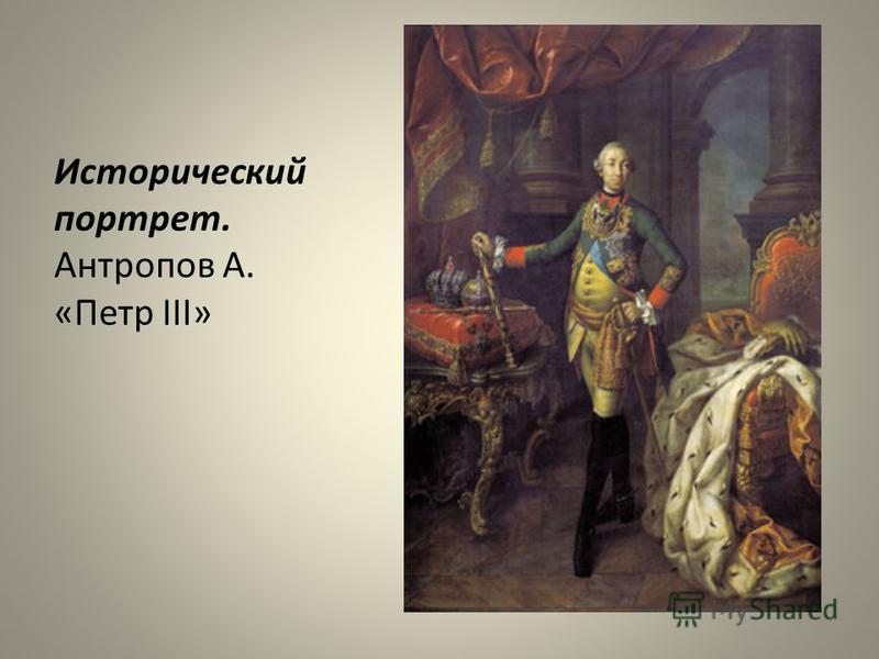 Исторический портрет. Антропов А. «Петр III»