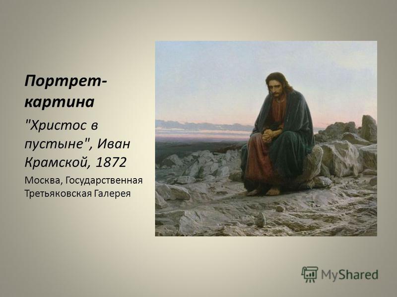 Портрет- картина Христос в пустыне, Иван Крамской, 1872 Москва, Государственная Третьяковская Галерея