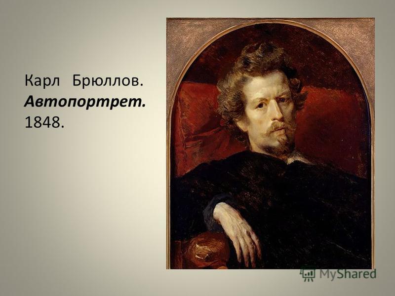 Карл Брюллов. Автопортрет. 1848.