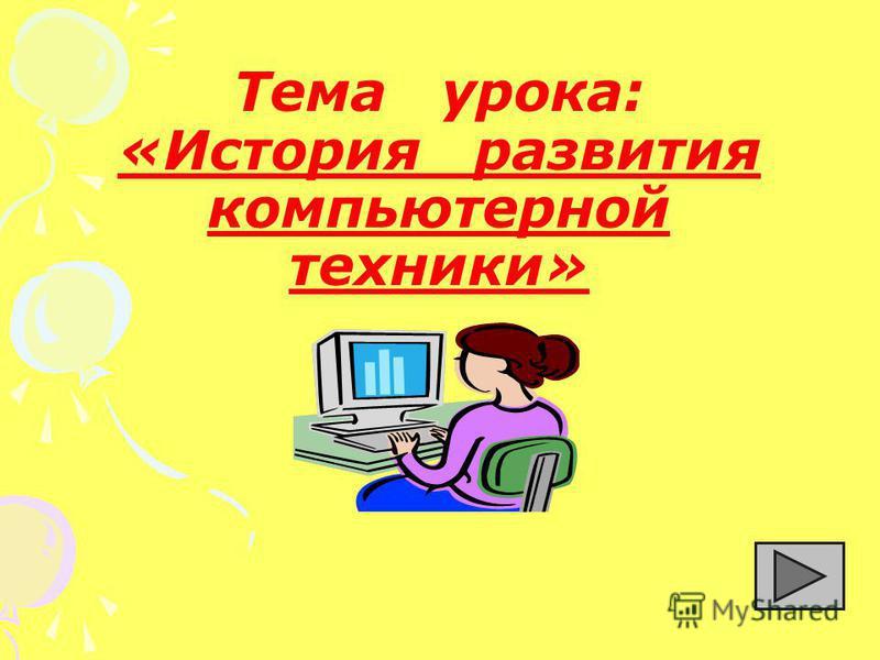 Тема урока: «История развития компьютерной техники»