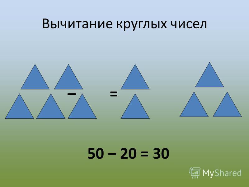 Вычитание круглых чисел – = 50 – 20 = 30