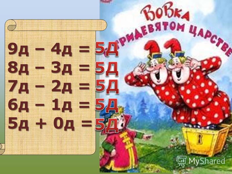 9 д – 4 д = 8 д – 3 д = 7 д – 2 д = 6 д – 1 д = 5 д + 0 д =