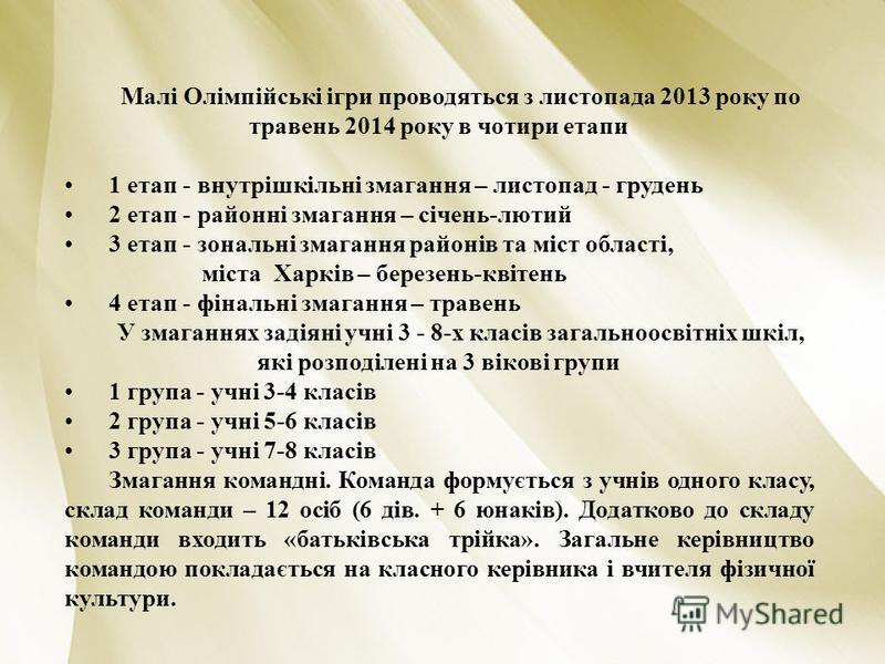 Малі Олімпійські ігри проводяться з листопада 2013 року по травень 2014 року в чотири етапи 1 етап - внутрішкільні змагання – листопад - грудень 2 етап - районні змагання – січень-лютий 3 етап - зональні змагання районів та міст області, міста Харків