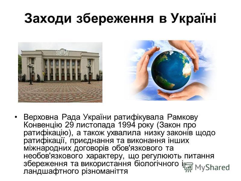 Заходи збереження в Україні Верховна Рада України ратифікувала Рамкову Конвенцію 29 листопада 1994 року (Закон про ратифікацію), а також ухвалила низку законів щодо ратифікації, приєднання та виконання інших міжнародних договорів обов'язкового та нео