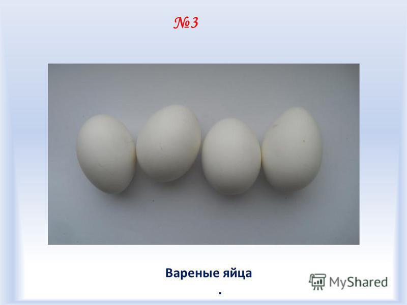 Вареные яйца. 3