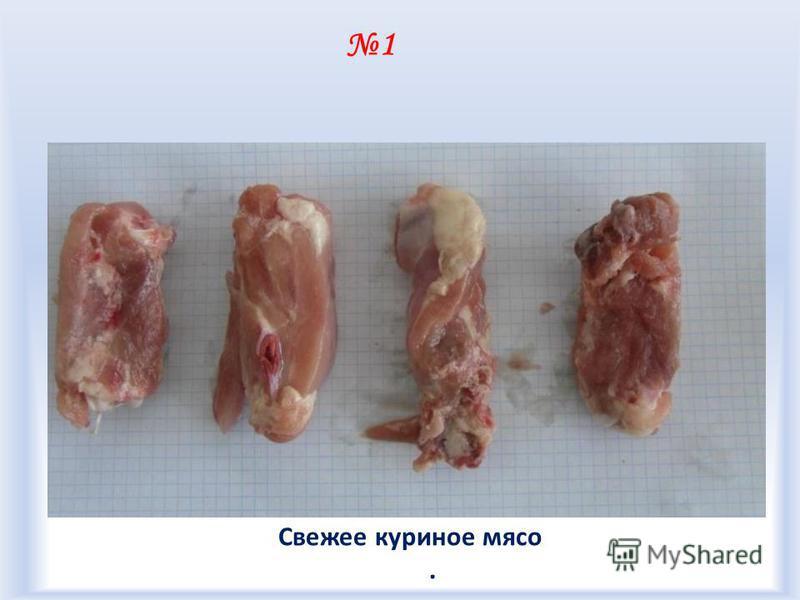 Свежее куриное мясо. 1