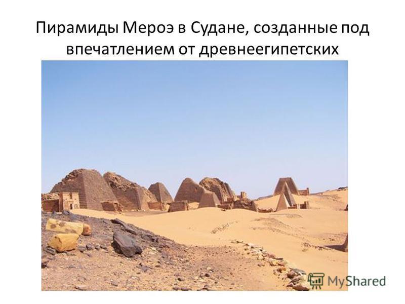 Пирамиды Мероэ в Судане, созданные под впечатлением от древнеегипетских