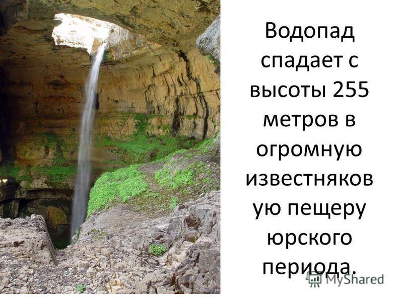 Водопад спадает с высоты 255 метров в огромную известняковую пещеру юрского периода.
