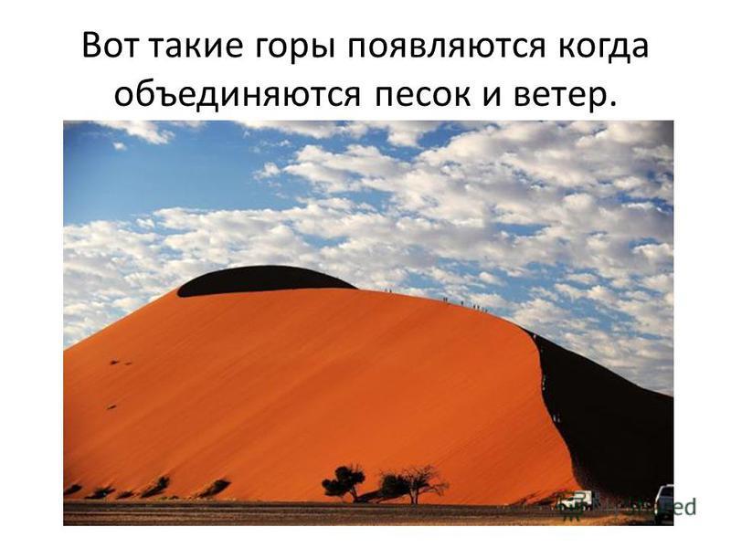 Вот такие горы появляются когда объединяются песок и ветер.