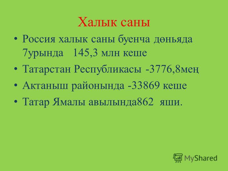 Халык саны Россия халык саны буенча дөньяда 7урында 145,3 млн кеше Татарстан Республикасы -3776,8мең Актаныш районында -33869 кеше Татар Ямалы авылында862 яши.