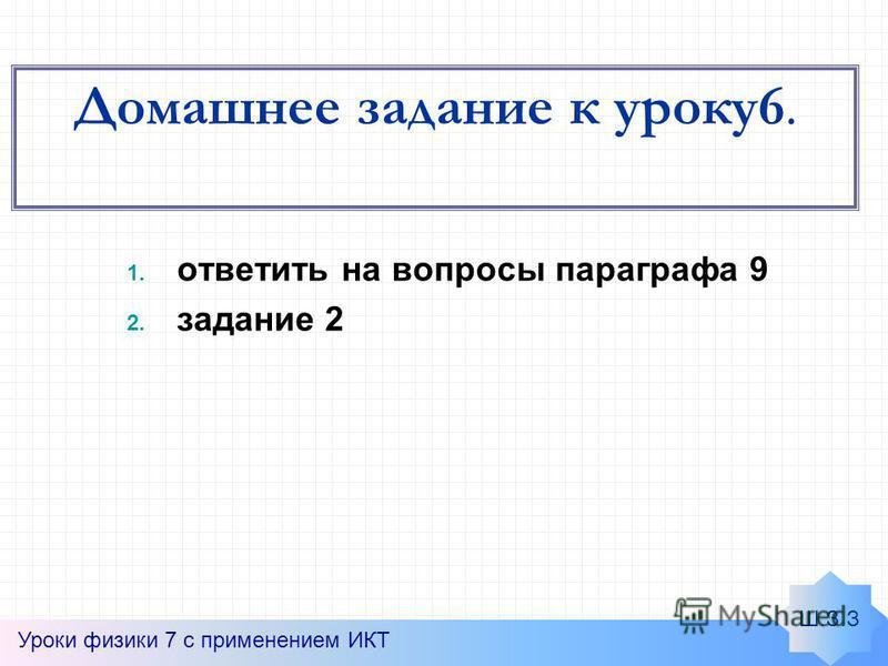 Домашнее задание к уроку 6. Уроки физики 7 с применением ИКТ 1. ответить на вопросы параграфа 9 2. задание 2 Ш.З.З