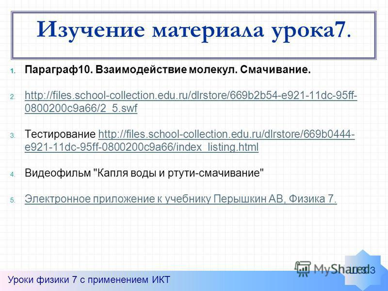 Изучение материала урока 7. 1. Параграф 10. Взаимодействие молекул. Смачивание. 2. http://files.school-collection.edu.ru/dlrstore/669b2b54-e921-11dc-95ff- 0800200c9a66/2_5. swf http://files.school-collection.edu.ru/dlrstore/669b2b54-e921-11dc-95ff- 0