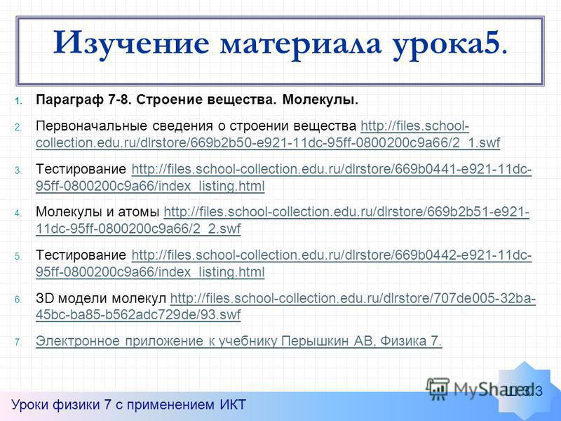 Изучение материала урока 5. 1. Параграф 7-8. Строение вещества. Молекулы. 2. Первоначальные сведения о строении вещества http://files.school- collection.edu.ru/dlrstore/669b2b50-e921-11dc-95ff-0800200c9a66/2_1.swfhttp://files.school- collection.edu.r