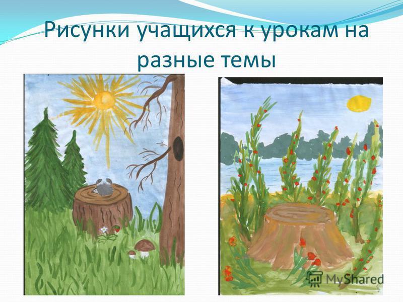 Рисунки учащихся к урокам на разные темы