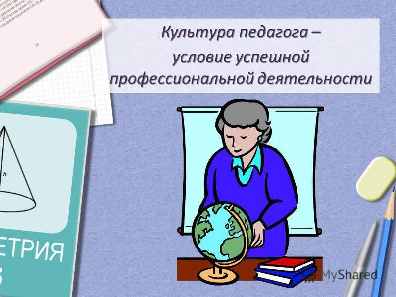 Культура педагога – условие успешной профессиональной деятельности