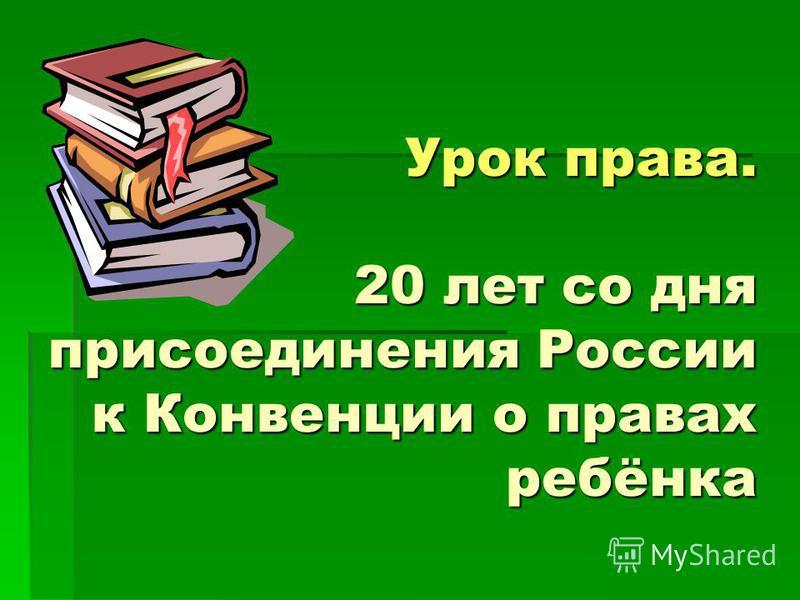 Урок права. 20 лет со дня присоединения России к Конвенции о правах ребёнка