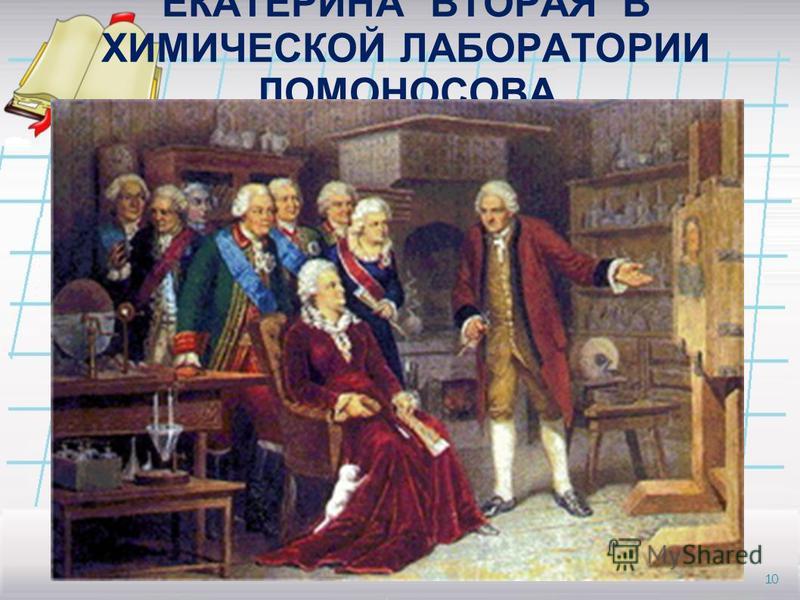ЕКАТЕРИНА ВТОРАЯ В ХИМИЧЕСКОЙ ЛАБОРАТОРИИ ЛОМОНОСОВА 10