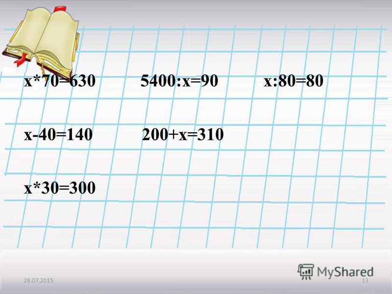 28.07.201513 х*70=630 5400:х=90 х:80=80 х-40=140 200+х=310 х*30=300