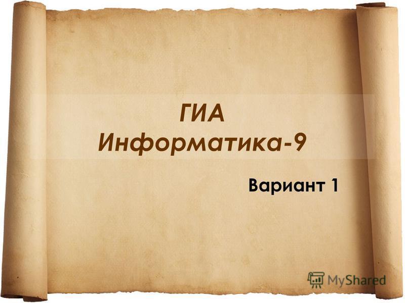 ГИА Информатика-9 Вариант 1