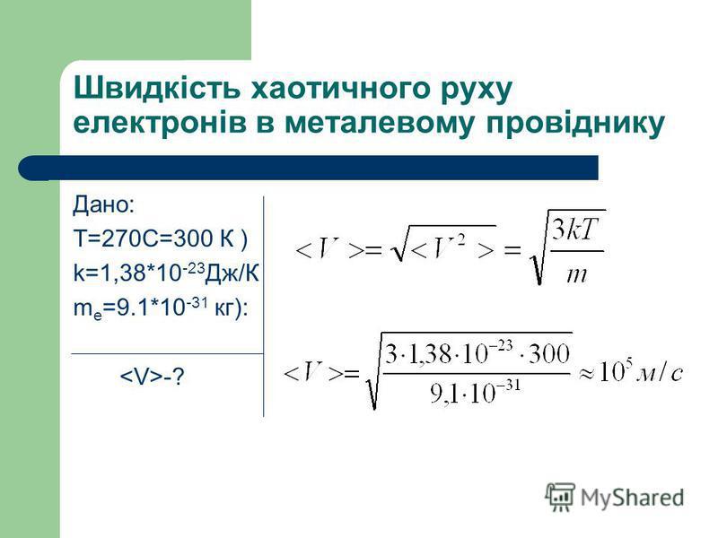 Дано: Т=270С=300 К ) k=1,38*10 -23 Дж/К m е =9.1*10 -31 кг): -?