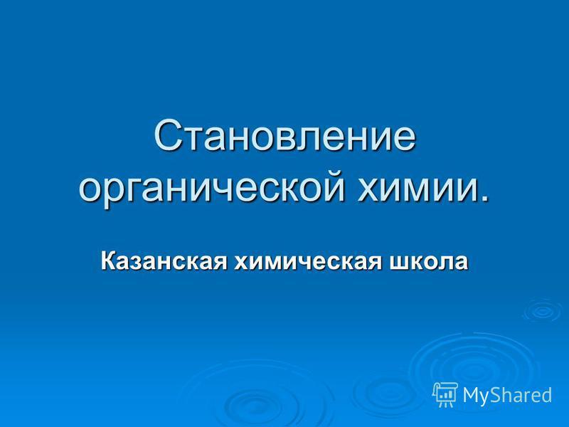 Становление органической химии. Казанская химическая школа