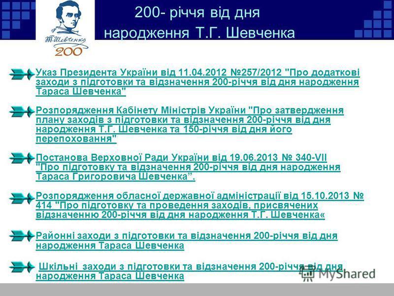 200- річчя від дня народження Т.Г. Шевченка Указ Президента України від 11.04.2012 257/2012