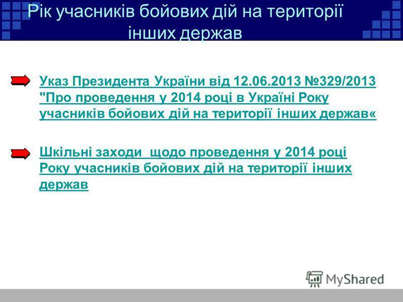 Рік учасників бойових дій на території інших держав Указ Президента України від 12.06.2013 329/2013