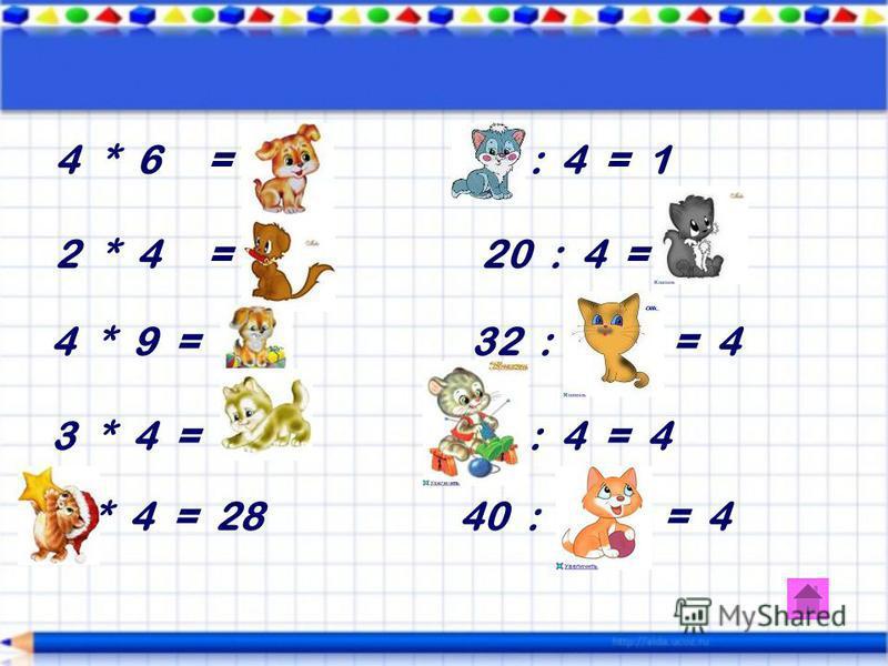 3 * 4 = 12 6 : 2 = 3 8 * 3 = 24 21 : 3 = 7 3 * 5 = 15 30 : 10 = 3 3 * 3 = 9 12 : 4 = 3 9 * 3 = 27 3 : 1 = 3