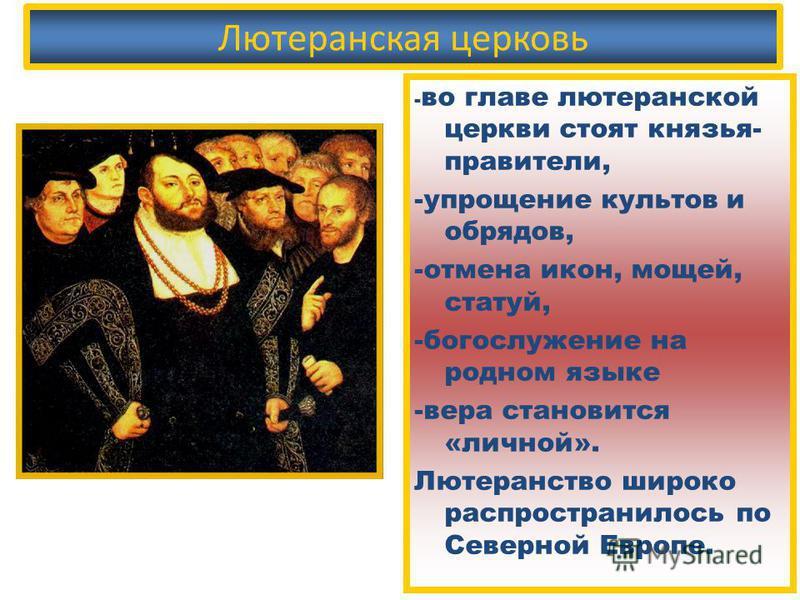 Лютеранская церковь Последователи Люте-ра- лютеране создали свою церковь на принципах: -церковь - наставница людей в жизни, -священник-это выбор-ная должность,мона-шество отменяется. -церковное землевла-дение и монастыри ликвидируются. Лютеранская це
