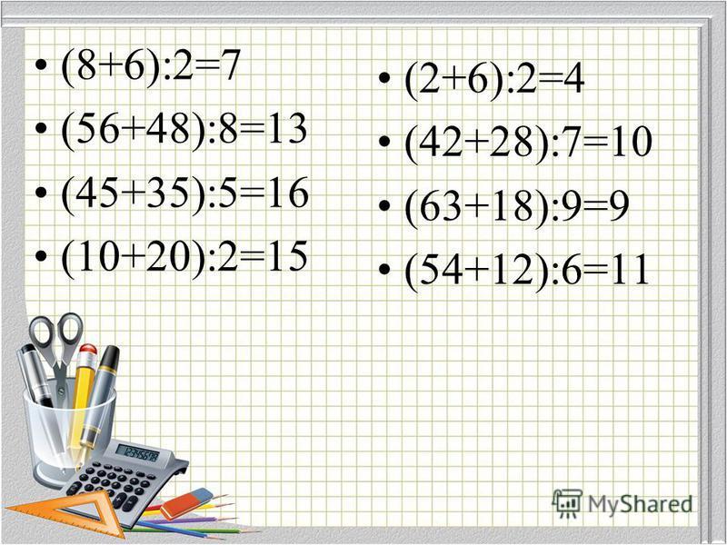 (8+6):2=7 (56+48):8=13 (45+35):5=16 (10+20):2=15 (2+6):2=4 (42+28):7=10 (63+18):9=9 (54+12):6=11