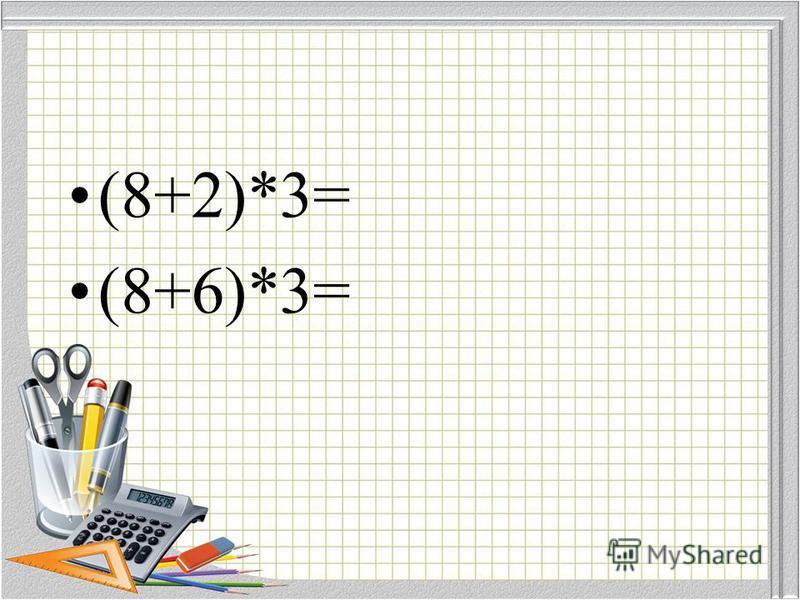 (8+2)*3= (8+6)*3=