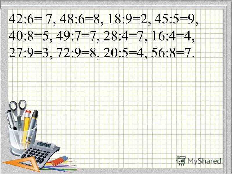 42:6= 7, 48:6=8, 18:9=2, 45:5=9, 40:8=5, 49:7=7, 28:4=7, 16:4=4, 27:9=3, 72:9=8, 20:5=4, 56:8=7.