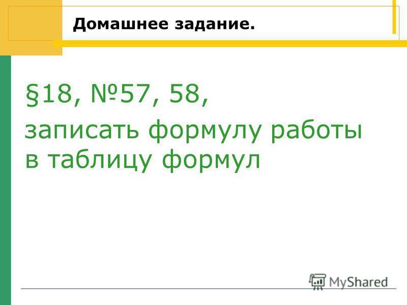 Домашнее задание. §18, 57, 58, записать формулу работы в таблицу формул