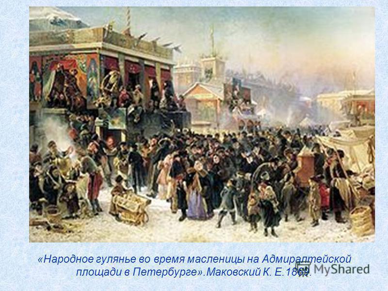 «Народное гулянье во время масленицы на Адмиралтейской площади в Петербурге».Маковский К. Е.1869.