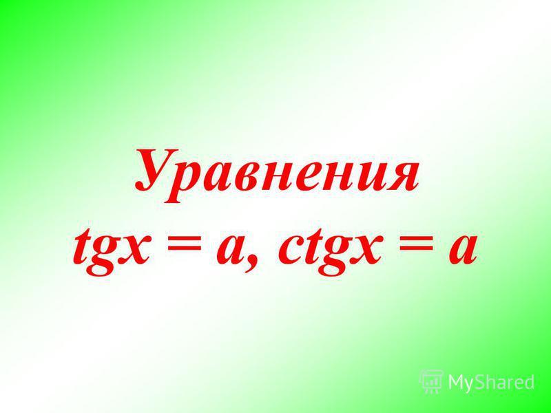 Уравнения tgx = a, ctgx = a