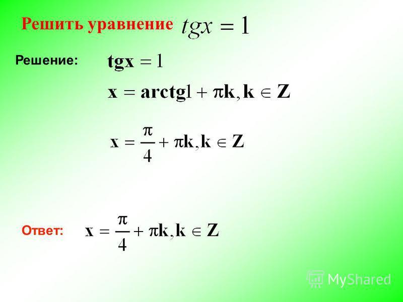 Решение: Ответ: Решить уравнение
