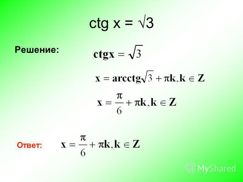 ctg x = 3 Решение: Ответ: