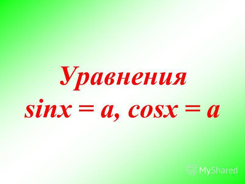 Уравнения sinx = a, cosx = a