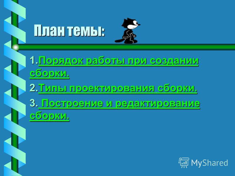 Создание и редактирование сборки. КОМПАС-3D. Тема 4.