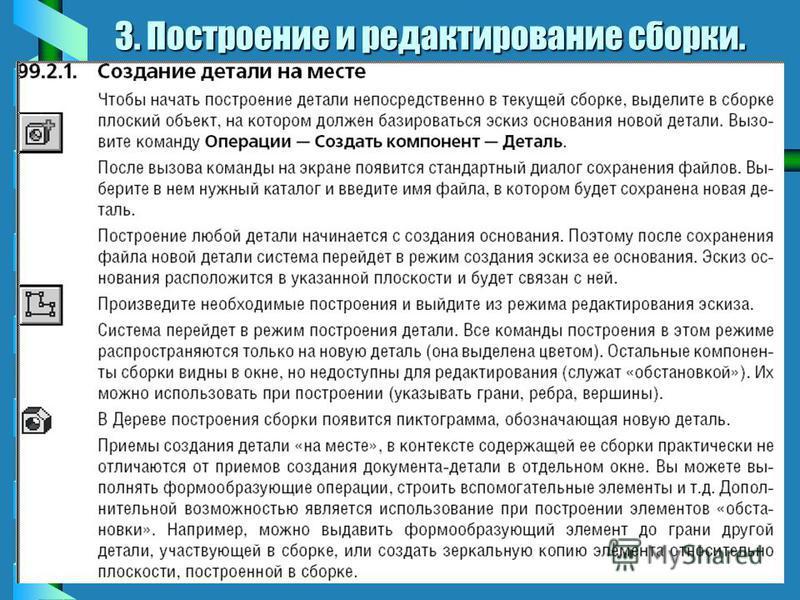 3. Построение и редактирование сборки.