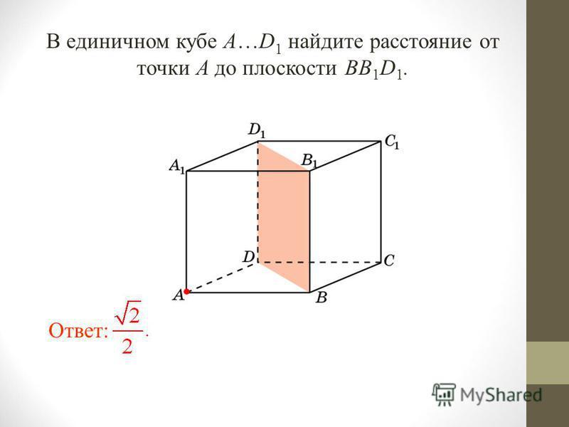 В единичном кубе A…D 1 найдите расстояние от точки A до плоскости BB 1 D 1. Ответ: