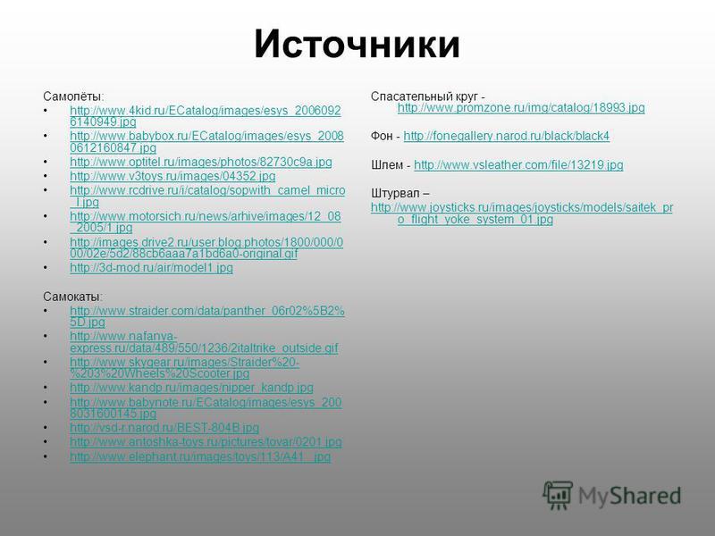 Источники Велосипеды: http://velosiped.jonson.ru/img/rasta_241. jpg http://www.welik.ru/images/cat_1. jpg http://haro-bike.ru/art/Haro_A4. jpg http://www.velomaster.com.ua/imgg/photo_tovar_00120. jpg http://www.hizone.info/data/2003/03/04/images/Larg