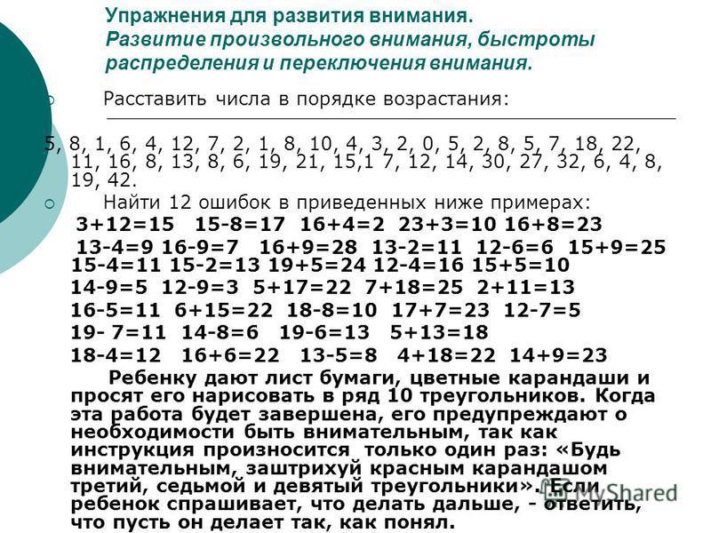 Упражнения для развития внимания. Развитие произвольного внимания, быстроты распределения и переключения внимания. Расставить числа в порядке возрастания: 5, 8, 1, 6, 4, 12, 7, 2, 1, 8, 10, 4, 3, 2, 0, 5, 2, 8, 5, 7, 18, 22, 11, 16, 8, 13, 8, 6, 19,