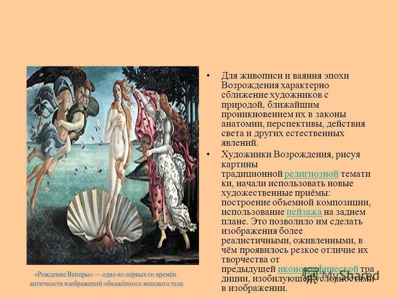 Для живописи и ваяния эпохи Возрождения характерно сближение художников с природой, ближайшим проникновением их в законы анатомии, перспективы, действия света и других естественных явлений. Художники Возрождения, рисуя картины традиционной религиозно