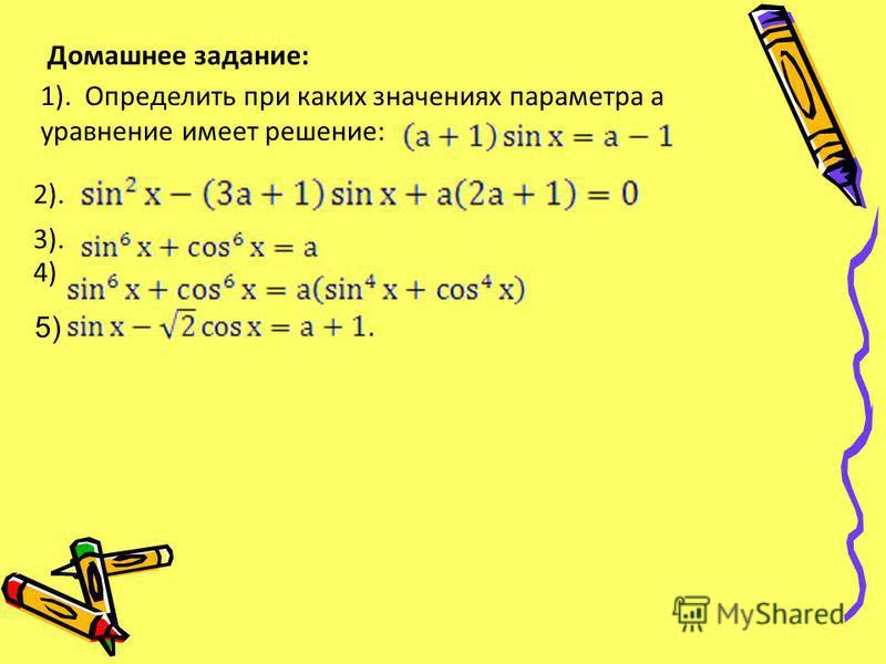 Домашнее задание: 1). Определить при каких значениях параметра а уравнение имеет решение: 5) 2). 3). 4)
