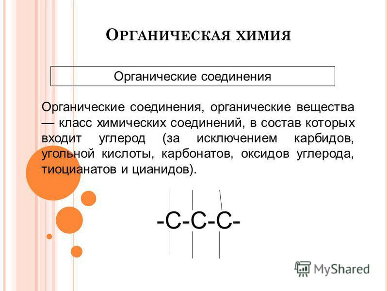 О РГАНИЧЕСКАЯ ХИМИЯ Органические соединения Органические соединения, органические вещества класс химических соединений, в состав которых входит углерод (за исключением карбидов, угольной кислоты, карбонатов, оксидов углерода, тиоцианатов и цианидов).