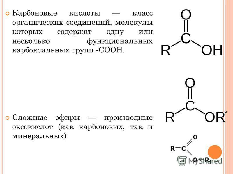 Карбоновые кислоты класс органических соединений, молекулы которых содержат одну или несколько функциональных карбоксильных групп -COOH. Сложные эфиры производные оксикислот (как карбоновых, так и минеральных)