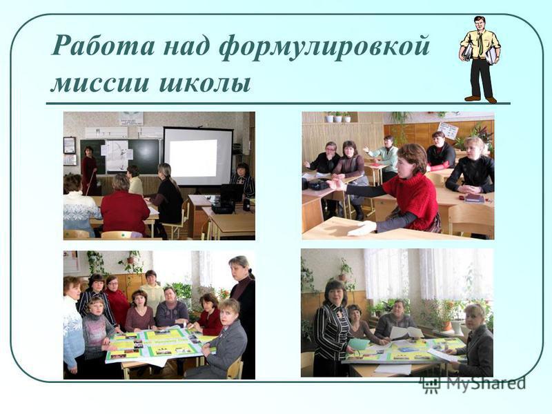 Работа над формулировкой миссии школы